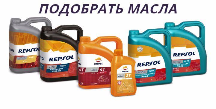 подбор Repsol
