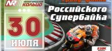 4й ЭТАП RSBK - REPSOL 2016 НИЖНИЙ НОЫГОРОД